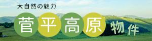 菅平高原物件