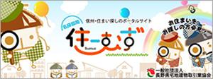 長野県宅地建物取引業協会